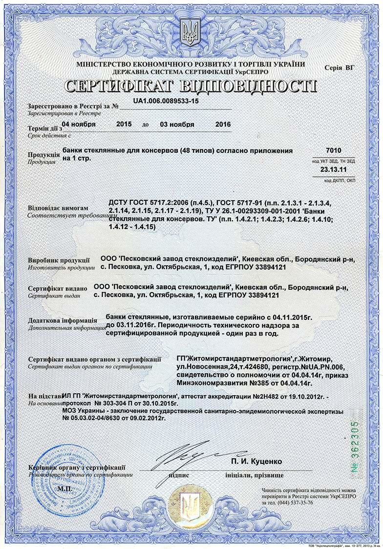 certificate-ru-2