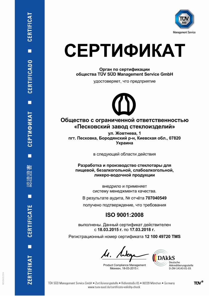 certificate-ru